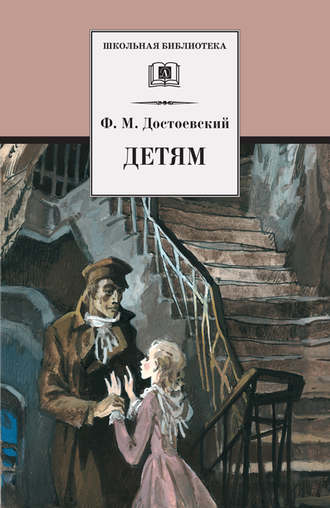 Федор Достоевский, Карен Степанян, Детям (сборник)