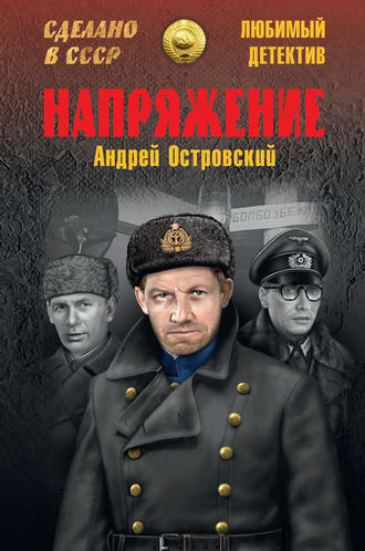Андрей Островский, Напряжение
