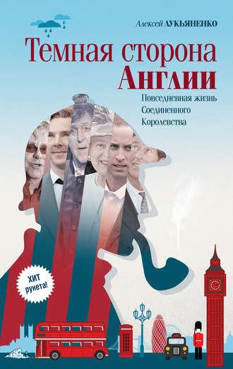 Алексей Лукьяненко, Темная сторона Англии