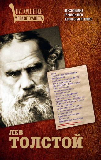Мария Баганова, Лев Толстой. Психоанализ гениального женоненавистника