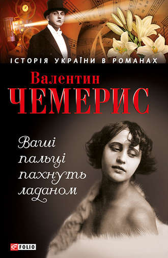 Валентин Чемерис, Ваші пальці пахнуть ладаном