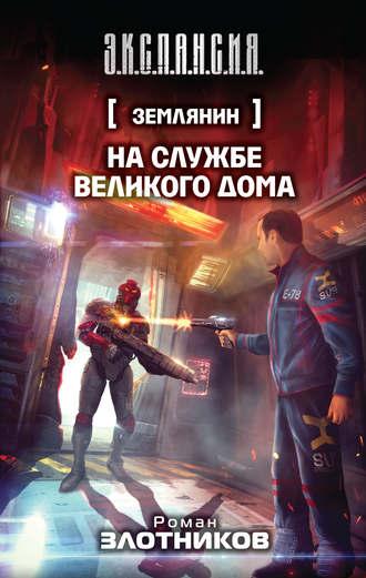 Роман Злотников, На службе Великого дома