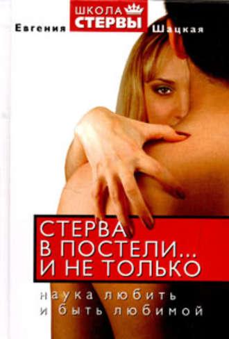 Евгения Шацкая, Стерва в постели… и не только. Наука любить и быть любимой
