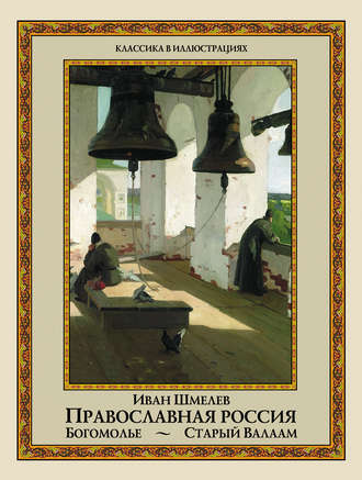 Иван Шмелев, Православная Россия. Богомолье. Старый Валаам (сборник)