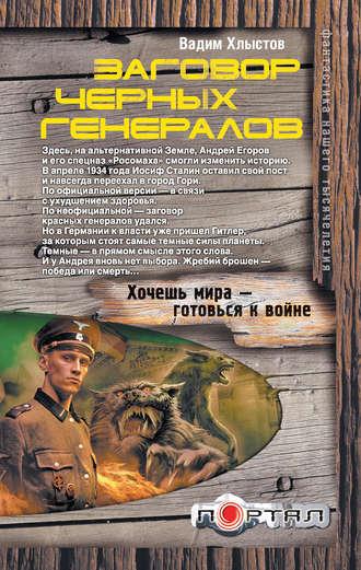 Вадим Хлыстов, Заговор черных генералов