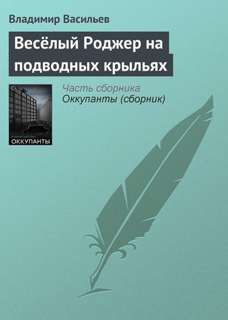 Владимир Васильев, Весёлый Роджер на подводных крыльях