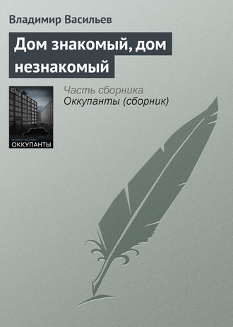Владимир Васильев, Дом знакомый, дом незнакомый