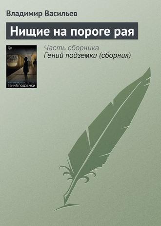 Владимир Васильев, Нищие на пороге рая
