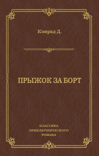 Джозеф Конрад, Прыжок за борт