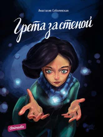 Анастасия Соболевская, Грета за стеной