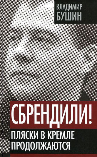 Владимир Бушин, Сбрендили! Пляски в Кремле продолжаются