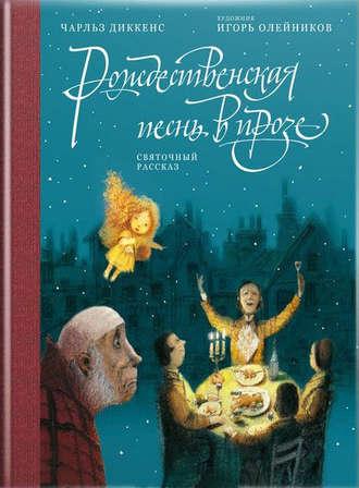 Чарльз Диккенс, Рождественская песнь в прозе. Святочный рассказ