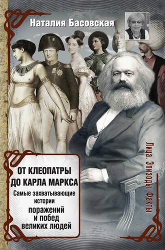 Наталия Басовская, От Клеопатры до Карла Маркса. Самые захватывающие истории поражений и побед великих людей