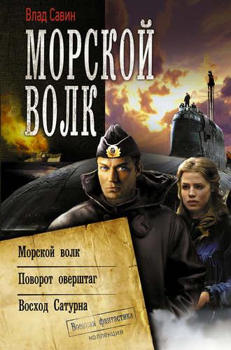 Владислав Савин, Морской волк (сборник)