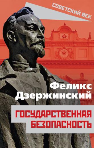 Феликс Дзержинский, Государственная безопасность