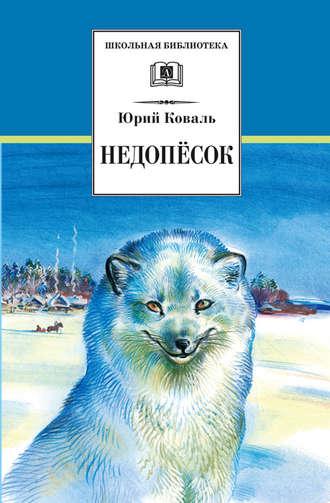 Юрий Коваль, Недопёсок