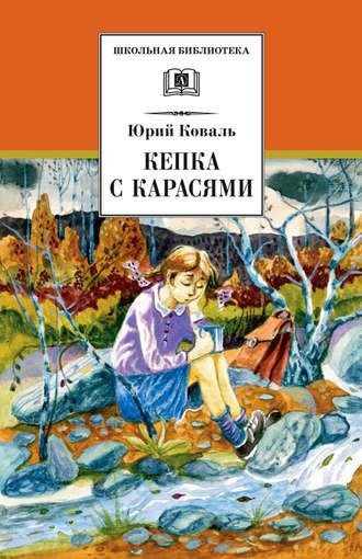 Юрий Коваль, Кепка с карасями (сборник)