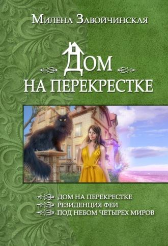 Милена Завойчинская, Дом на перекрестке (сборник)