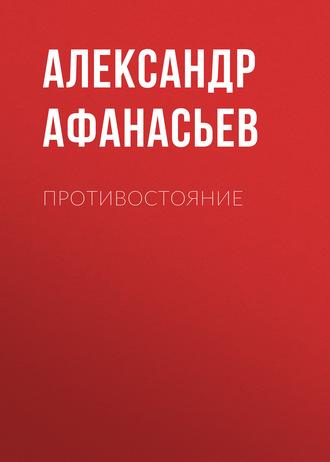 Александр Афанасьев, Противостояние