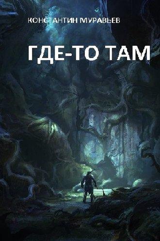 Константин Муравьёв, Где-то там…