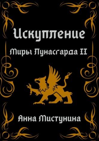 Анна Мистунина, Искупление
