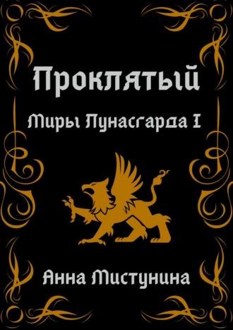 Анна Мистунина, Проклятый