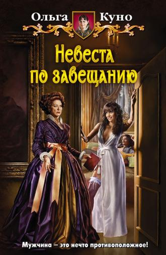 Ольга Куно, Невеста по завещанию