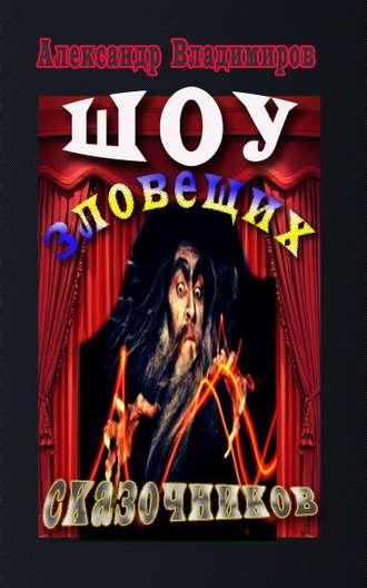 Александр Владимиров, Шоу зловещих сказочников