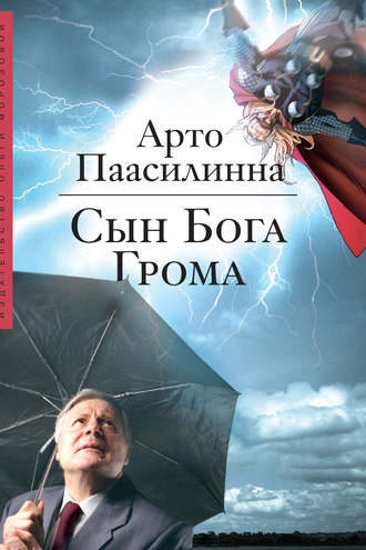 Арто Паасилинна, Сын Бога Грома