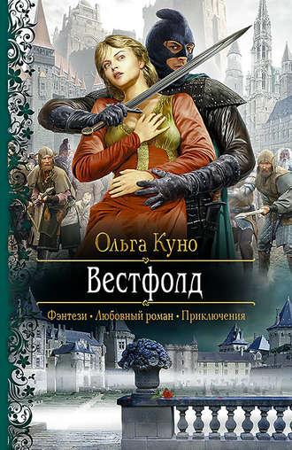 Ольга Куно, Вестфолд