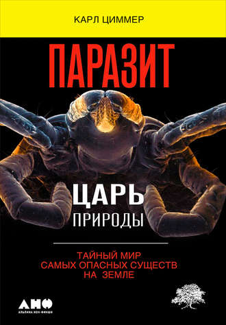 Карл Циммер, Паразит – царь природы: Тайный мир самых опасных существ на Земле