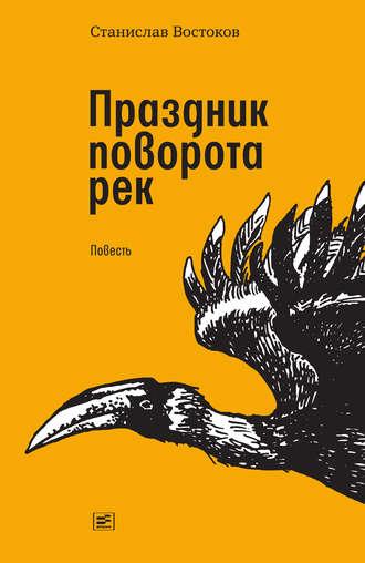 Станислав Востоков, Праздник поворота рек