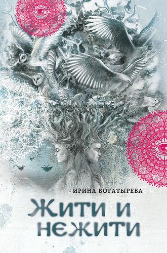 Ирина Богатырева, Жити и нежити