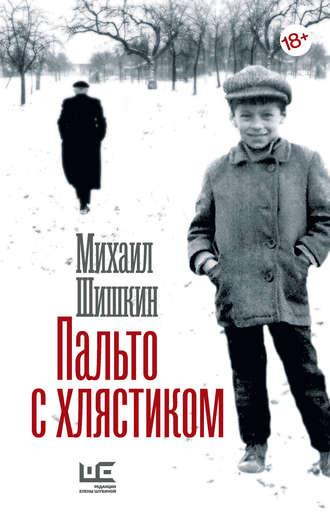 Михаил Шишкин, Пальто с хлястиком. Короткая проза, эссе