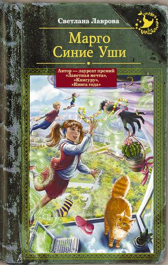 Светлана Лаврова, Марго Синие Уши (сборник)