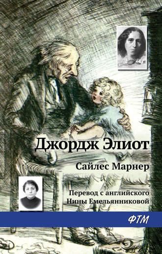Джордж Элиот, Сайлес Марнер