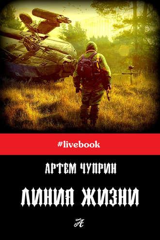 Артем Чуприн, Линия жизни (сборник)