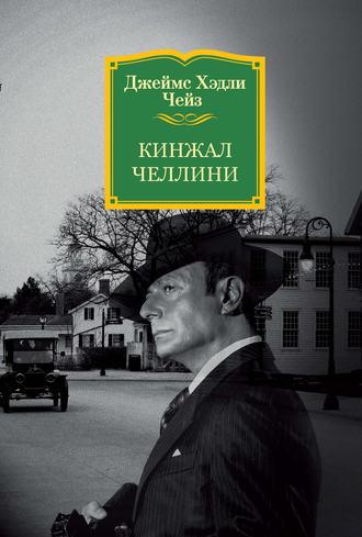 Джеймс Чейз, Кинжал Челлини