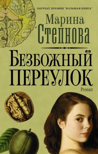 Марина Степнова, Безбожный переулок