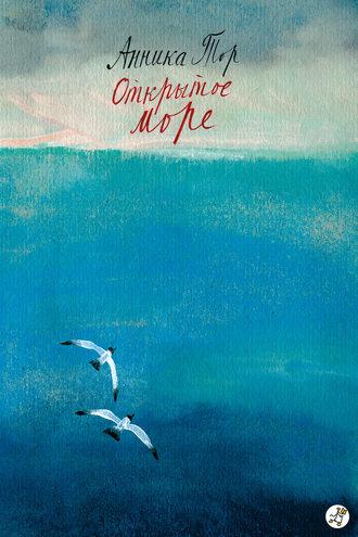 Анника Тор, Открытое море