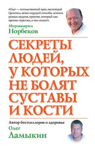Олег Ламыкин, Секреты людей, у которых не болят суставы и кости
