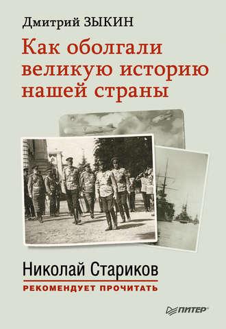 Дмитрий Зыкин, Как оболгали великую историю нашей страны
