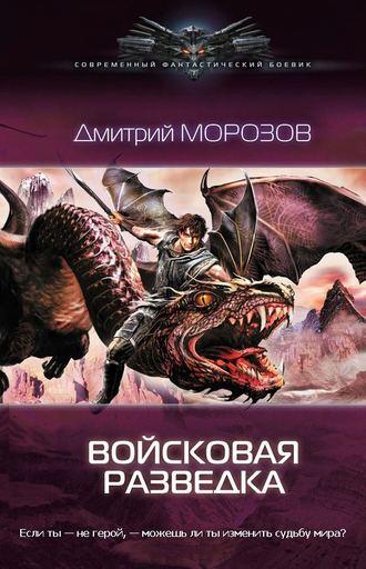 Дмитрий Морозов, Войсковая разведка