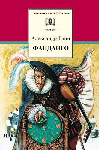 Александр Грин, Фанданго (сборник)