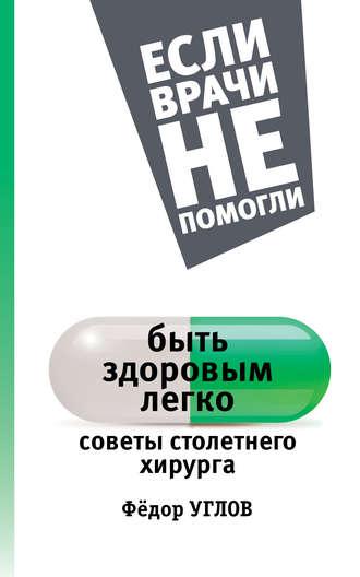 Федор Углов, Быть здоровым легко. Советы столетнего хирурга