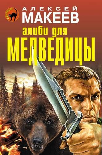 Алексей Макеев, Алиби для медведицы