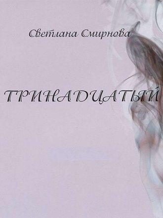Светлана Смирнова, Тринадцатый