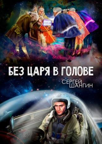 Сергей Шангин, Без царя в голове. Боевая фантастика