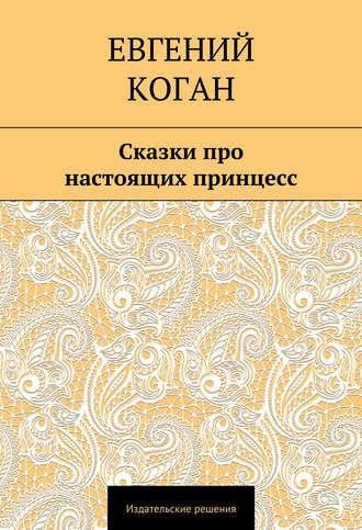 Евгений Коган, Сказки про настоящих принцесс