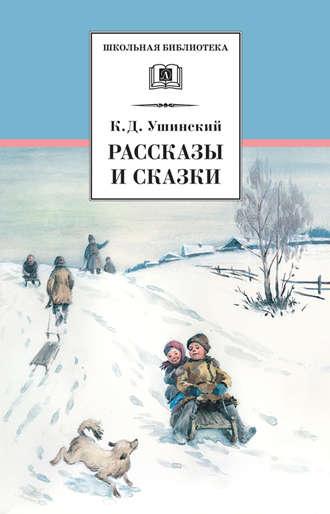 Константин Ушинский, Рассказы и сказки(сборник)